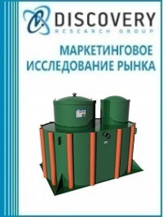 Маркетинговое исследование - Анализ рынка систем автономной канализации в России
