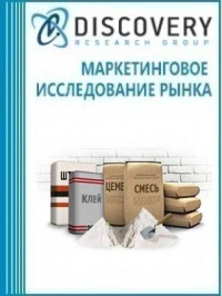 Анализ рынка сухих строительных смесей в России