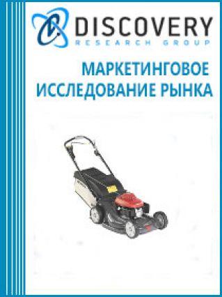 Анализ рынка газонокосилок (косилок газона) в России