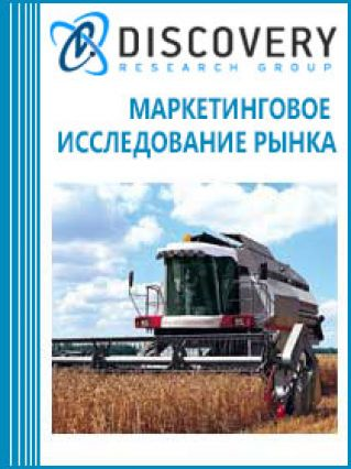 Маркетинговое исследование - Импорт сельскохозяйственной техники в Россию и экспорт из России