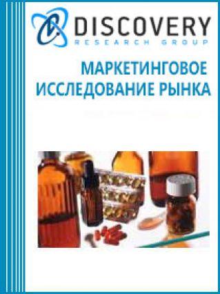 Маркетинговое исследование - Анализ фармацевтического рынка России