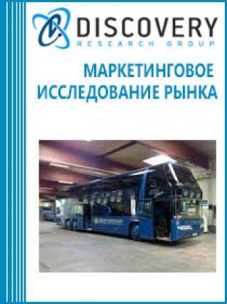 Маркетинговое исследование - Анализ импорта автобусов и микроавтобусов в Россию