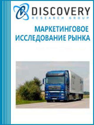 Маркетинговое исследование - Анализ импорта грузовых автомобилей в Россию