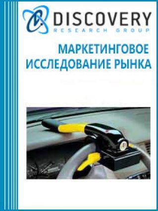 Маркетинговое исследование - Анализ импорта механических блокираторов для защиты автомобиля от угона в России