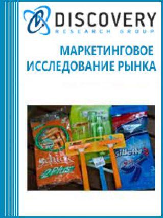 Маркетинговое исследование - Анализ импорта товаров для влажного бритья в Россию и экспорт из России