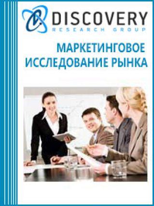 Маркетинговое исследование - Анализ программ лояльности в России
