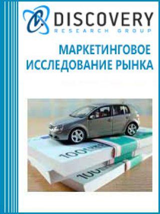 Маркетинговое исследование - Анализ рынка автокредитования в России