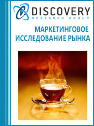 Маркетинговое исследование - Анализ рынка чая и мате в России