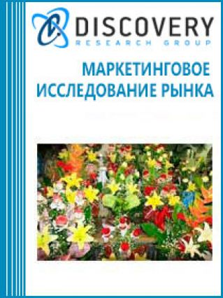 Маркетинговое исследование - Анализ рынка свежесрезанных цветов в России