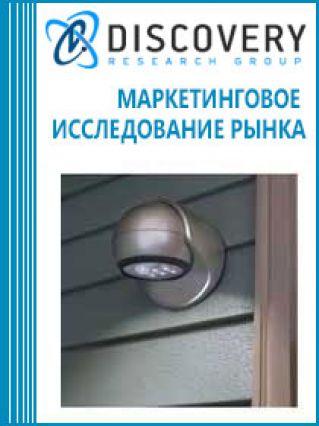Маркетинговое исследование - Анализ рынка датчиков движения и присутствия для освещения в России