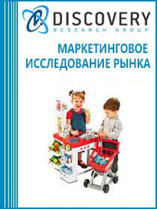 Маркетинговое исследование - Анализ рынка детских товаров в России