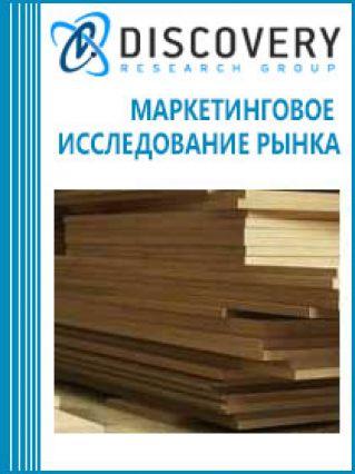 Маркетинговое исследование - Анализ рынка древесно-плитных материалов (ДСП, ДВП, OSB, МДФ и фанера) в России (с предоставлением базы импортно-экспортных операций)