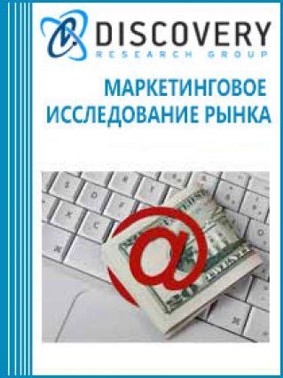Маркетинговое исследование - Анализ рынка электронной торговли в России