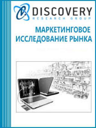 Анализ рынка информационных технологий в России