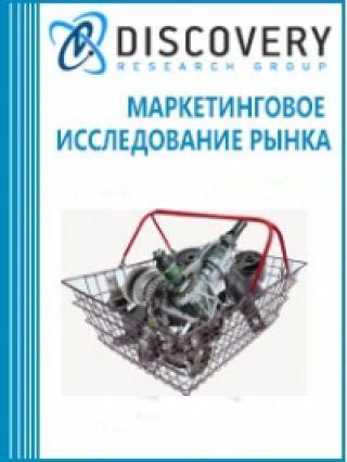 Маркетинговое исследование - Анализ рынка интернет-торговли автомобильными запчастями в России (включая прогноз до 2019 г.)