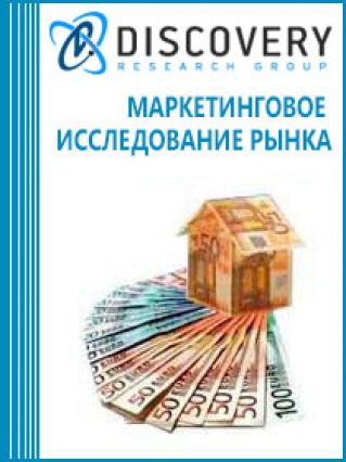 Маркетинговое исследование - Анализ рынка ипотечного кредитования в России