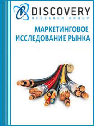 Маркетинговое исследование - Анализ рынка кабельной продукции в России (с предоставлением базы импортно-экспортных операций)