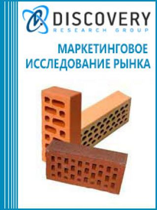 Маркетинговое исследование - Анализ рынка кирпича в России