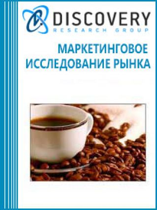 Анализ рынка кофе в России