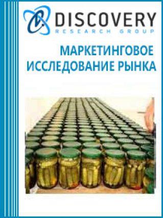 Маркетинговое исследование - Анализ рынка плодоовощных консервов и замороженной продукции в России