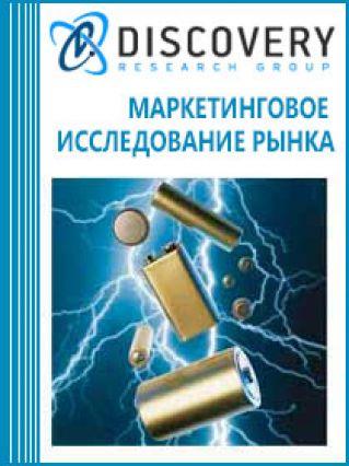 Маркетинговое исследование - Анализ рынка литий-ионных аккумуляторных батарей (элементов) в России