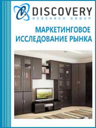 Маркетинговое исследование - Анализ рынка мебели для дома: диванов, кресел, кроватей, шкафов, столов и стульев в России