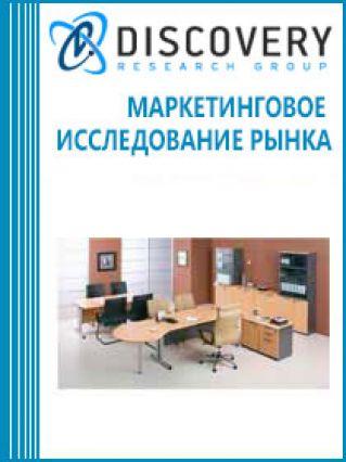Маркетинговое исследование - Анализ рынка мебели для офиса в России