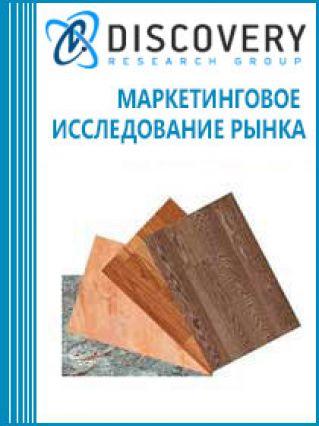 Маркетинговое исследование - Анализ рынка меламиновой пленки в России