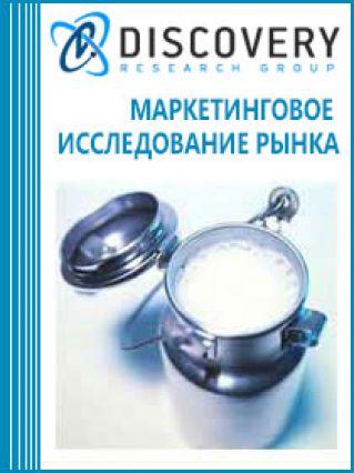 Маркетинговое исследование - Анализ рынка молока и молочной продукции в России (с предоставлением баз импортно-экспортных операций)