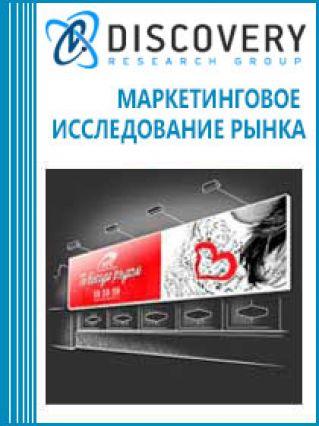 Маркетинговое исследование - Анализ рынка наружной рекламы в России