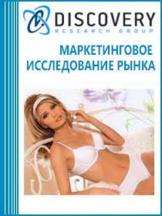 Маркетинговое исследование - Анализ рынка нижнего белья в России
