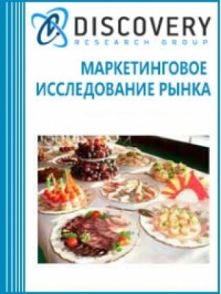 Маркетинговое исследование - Анализ рынка общественного питания в России