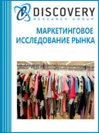 Маркетинговое исследование - Анализ рынка одежды (женской, мужской, детской) в России