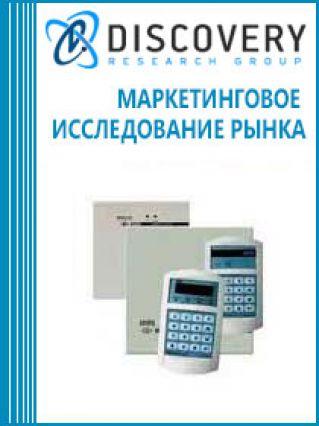 Маркетинговое исследование - Анализ рынка охранных извещателей и сигнализационных систем в России