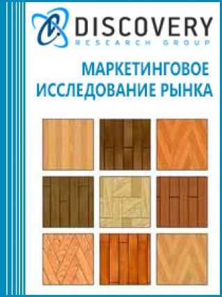 Анализ рынка паркета и паркетной доски в России (с предоставлением базы импортно-экспортных операций)