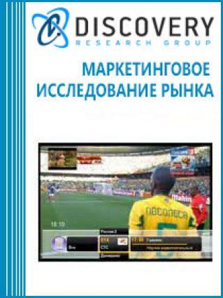 Маркетинговое исследование - Анализ рынка платного телевидения в России