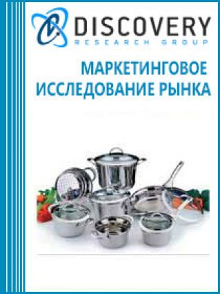 Маркетинговое исследование - Анализ рынка посуды в России