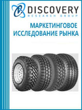 Анализ рынка шин в России: итоги 2009-2010 гг.