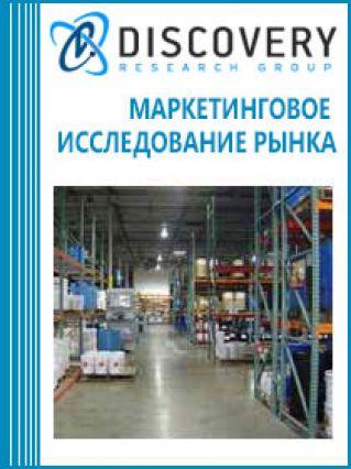 Маркетинговое исследование - Анализ рынка складской недвижимости в России
