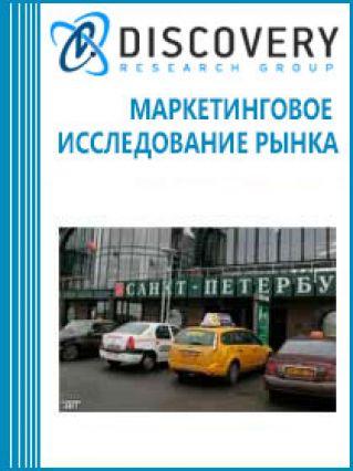 Анализ рынка таксомоторных перевозок в Москве и Санкт-Петербурге