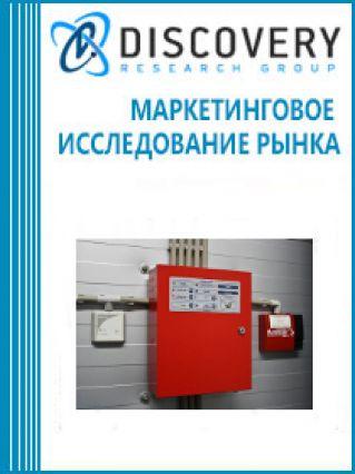 Маркетинговое исследование - Анализ рынка систем автоматического пожаротушения в России