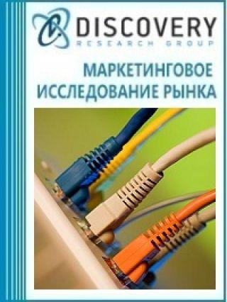 Маркетинговое исследование - Конкурентоспособность сетей LTE/LTE-Advanced в среде мобильного и проводного ШПД
