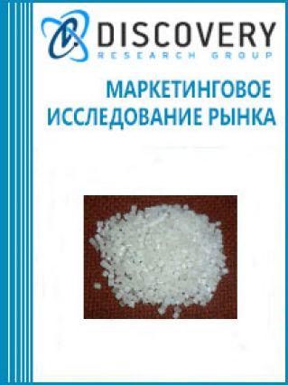 Анализ рынка полимеров стирола (первичного и вторичного полистирола) в России