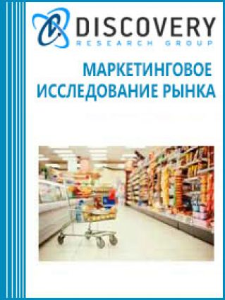 Маркетинговое исследование - Анализ розничных продовольственных сетей (продовольственного ритейла)  в России