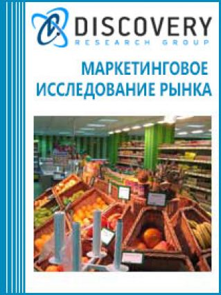 Маркетинговое исследование - Розничные продовольственные сети в России: перспективные виды продукции, требования к поставщикам продукции и торговым площадкам