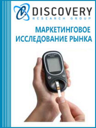 Маркетинговое исследование - Анализ рынка глюкометров и тест-полосок в России