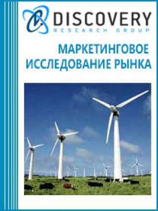 Маркетинговое исследование - Анализ рынка альтернативной энергетики в России