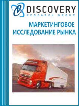 Маркетинговое исследование - Анализ российского рынка автомобильных грузоперевозок