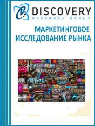 Маркетинговое исследование - Анализ рынка бижутерии в России