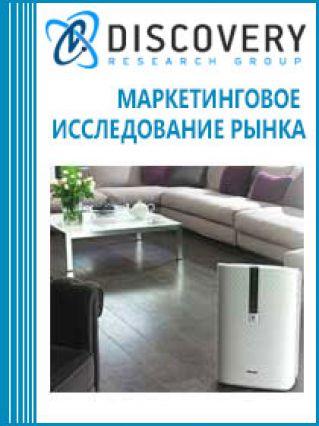 Маркетинговое исследование - Анализ рынка бытовых очистителей и увлажнителей воздуха в России (с предоставлением базы импортно-экспортных операций)
